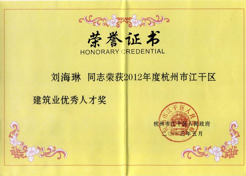 """刘海琳获""""江干区文化创意产业发展奖先进个人""""奖"""