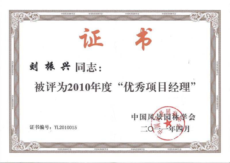 """刘振兴被评为""""2010年度优秀项目经理"""""""