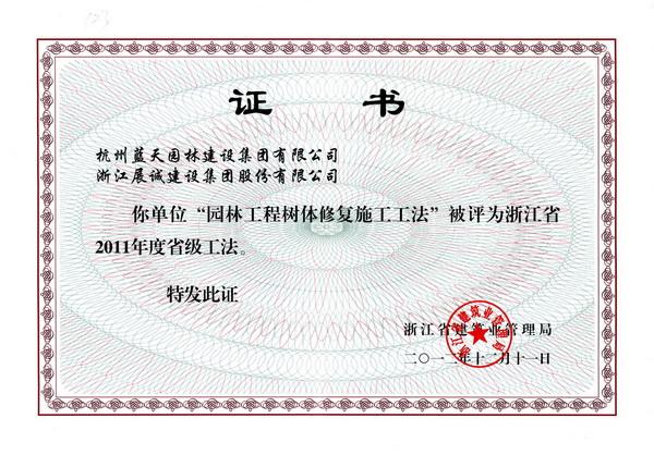 公司两项工法获浙江省省级工法