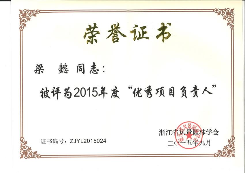 """梁懿同志被评为""""2015年度优秀项目负责人"""""""