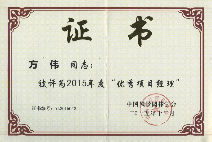 """方伟被评为""""2015年度优秀项目经理"""""""
