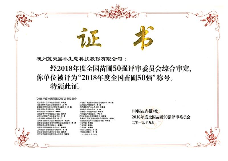 """我司荣获""""2018年度全国苗圃50强"""""""