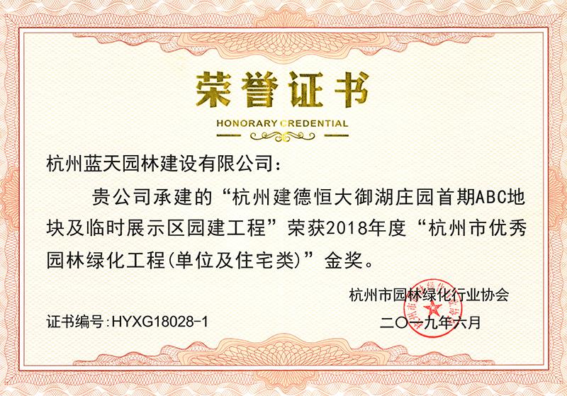 龙8国际唯一官网建设项目获杭州市园林绿化工程金奖