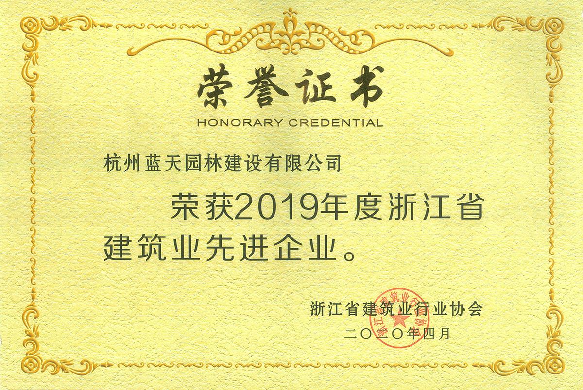 龙8国际唯一官网建设荣获2019年度浙江省建筑业先进企业