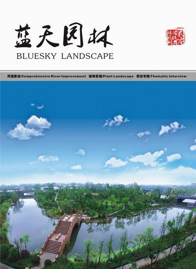 《龙8国际唯一官网园林》总第48期