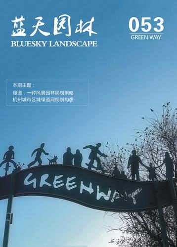 《龙8国际唯一官网园林》总第53期