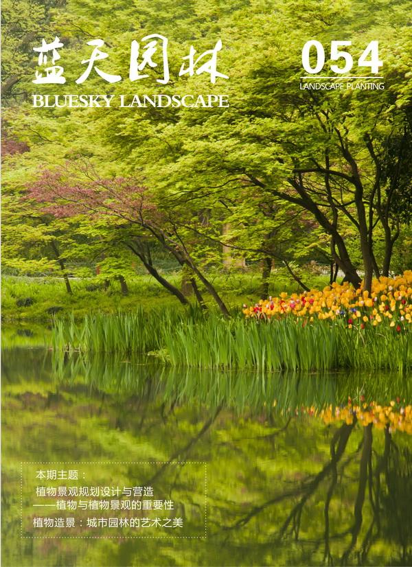 《龙8国际唯一官网园林》总第54期