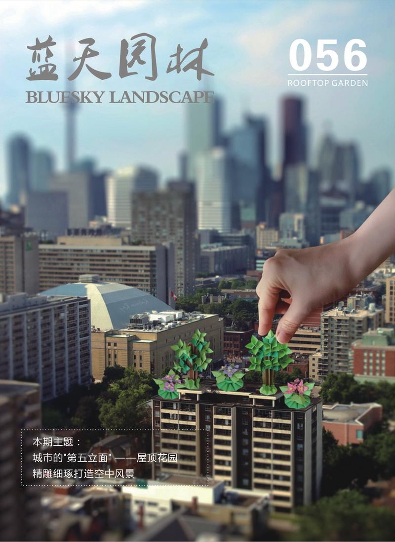 《龙8国际唯一官网园林》总第56期