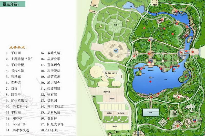 大同平旺公园