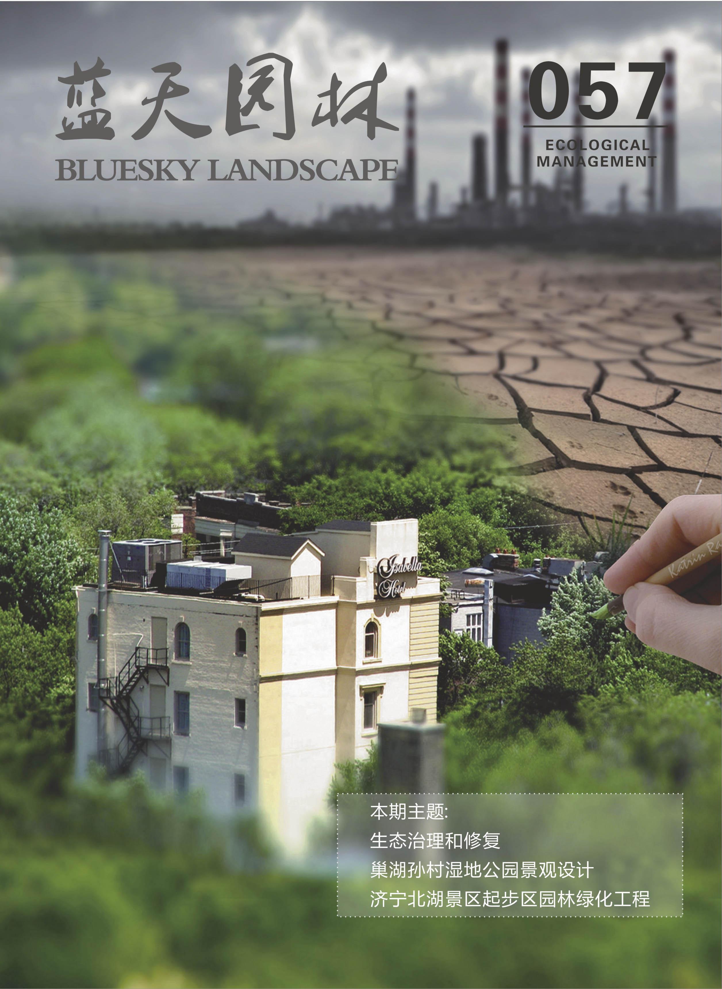 《龙8国际唯一官网园林》总第57期