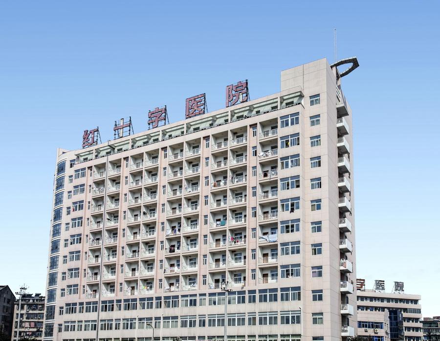 诸暨红十字医院
